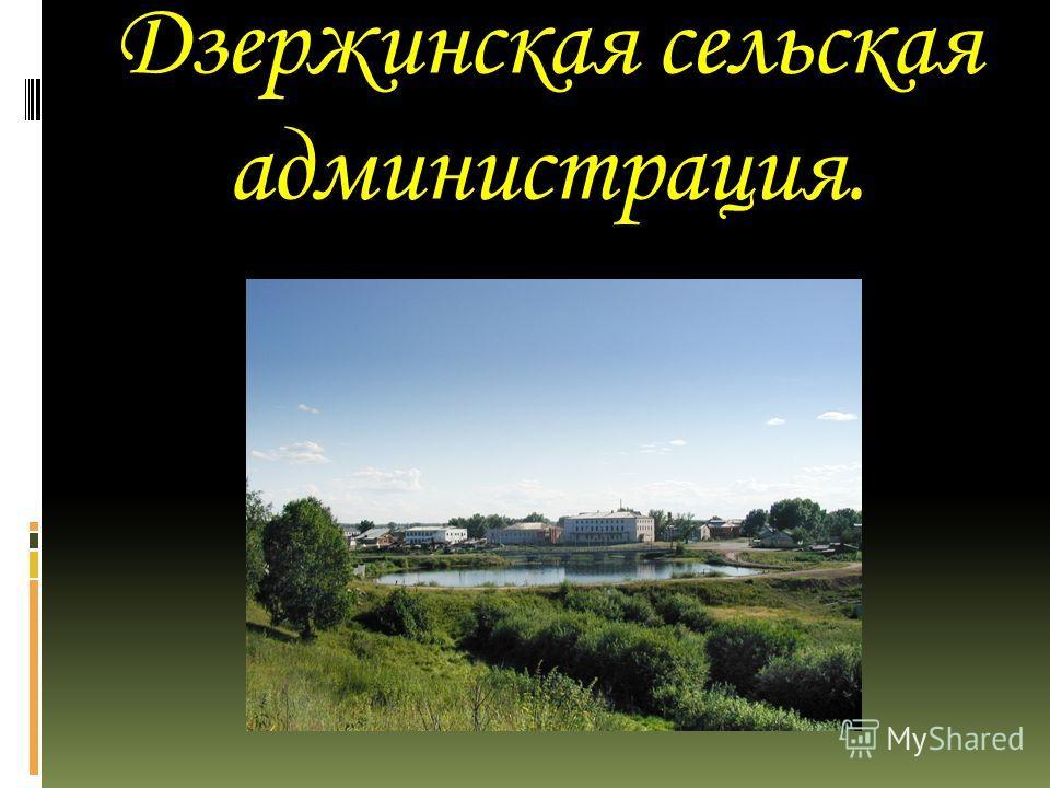 Дзержинская сельская администрация.