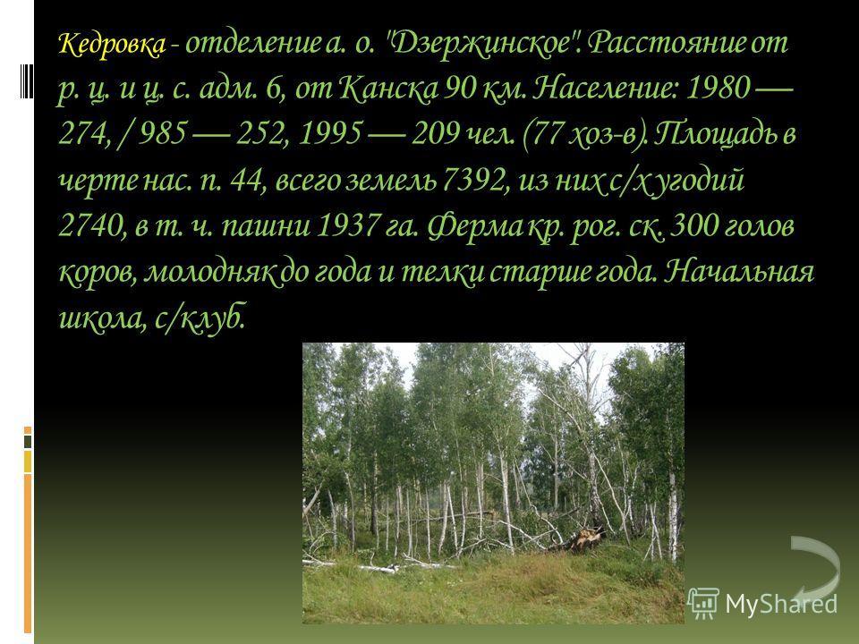 Кедровка - отделение а. о.