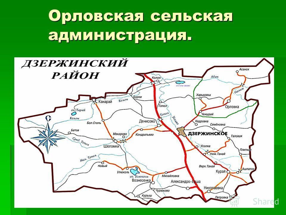 Орловская сельская администрация.