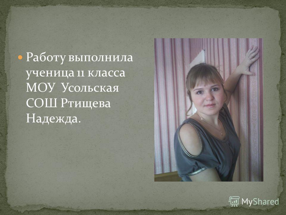 Работу выполнила ученица 11 класса МОУ Усольская СОШ Ртищева Надежда.