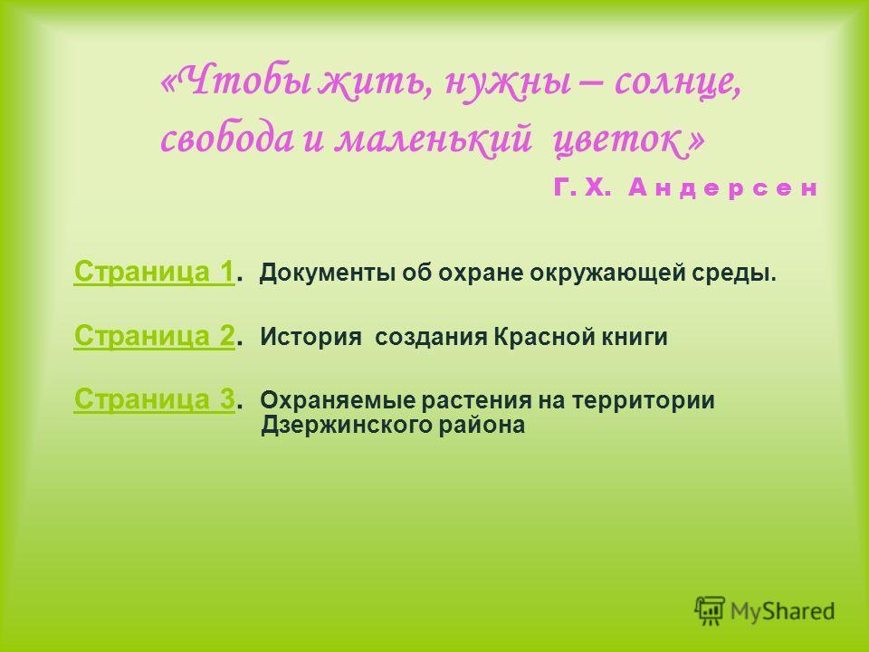 Школьная КРАСНАЯ ТЕТРАДЬ природы Охраняемые растения Дзержинского района