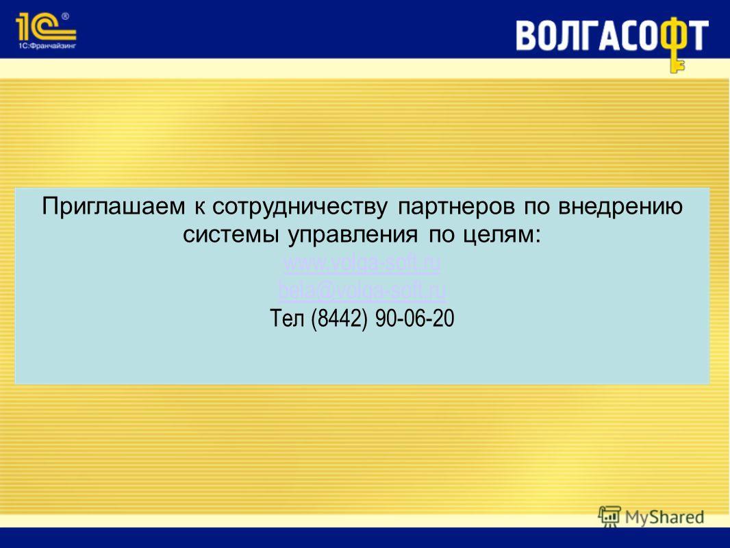Приглашаем к сотрудничеству партнеров по внедрению системы управления по целям: www.volga-soft.ru bela@volga-soft.ru Тел (8442) 90-06-20