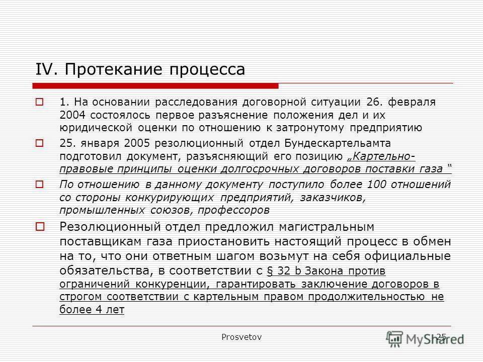 Prosvetov25 IV. Протекание процесса 1. На основании расследования договорной ситуации 26. февраля 2004 состоялось первое разъяснение положения дел и их юридической оценки по отношению к затронутому предприятию 25. января 2005 резолюционный отдел Бунд