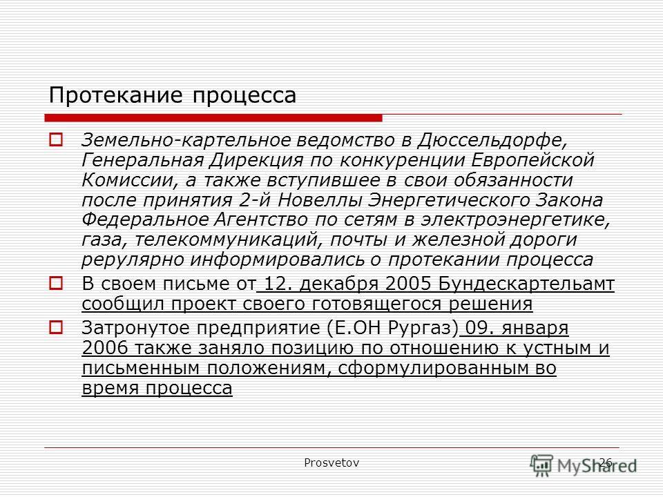 Prosvetov26 Протекание процесса Земельно-картельное ведомство в Дюссельдорфе, Генеральная Дирекция по конкуренции Европейской Комиссии, а также вступившее в свои обязанности после принятия 2-й Новеллы Энергетического Закона Федеральное Агентство по с