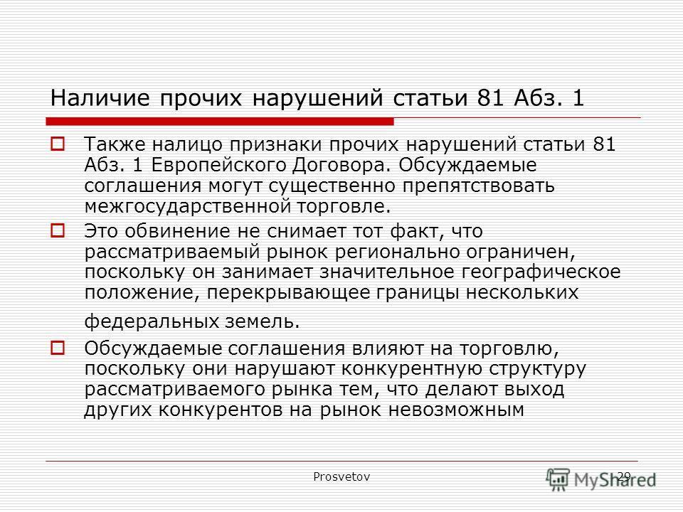 Prosvetov29 Наличие прочих нарушений статьи 81 Aбз. 1 Также налицо признаки прочих нарушений статьи 81 Aбз. 1 Европейского Договора. Обсуждаемые соглашения могут существенно препятствовать межгосударственной торговле. Это обвинение не снимает тот фак