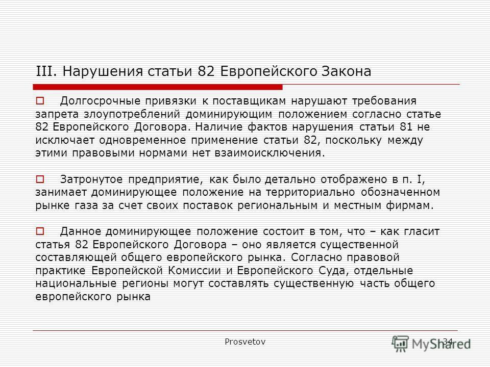 Prosvetov34 III. Нарушения статьи 82 Европейского Закона Долгосрочные привязки к поставщикам нарушают требования запрета злоупотреблений доминирующим положением согласно статье 82 Европейского Договора. Наличие фактов нарушения статьи 81 не исключает