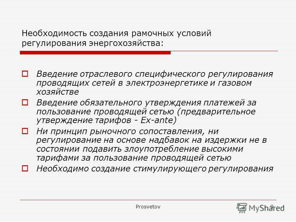 Prosvetov9 Необходимость создания рамочных условий регулирования энергохозяйства: Введение отраслевого специфического регулирования проводящих сетей в электроэнергетике и газовом хозяйстве Введение обязательного утверждения платежей за пользование пр