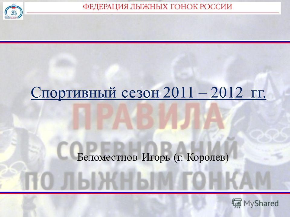 Спортивный сезон 2011 – 2012 гг. Беломестнов Игорь (г. Королев)