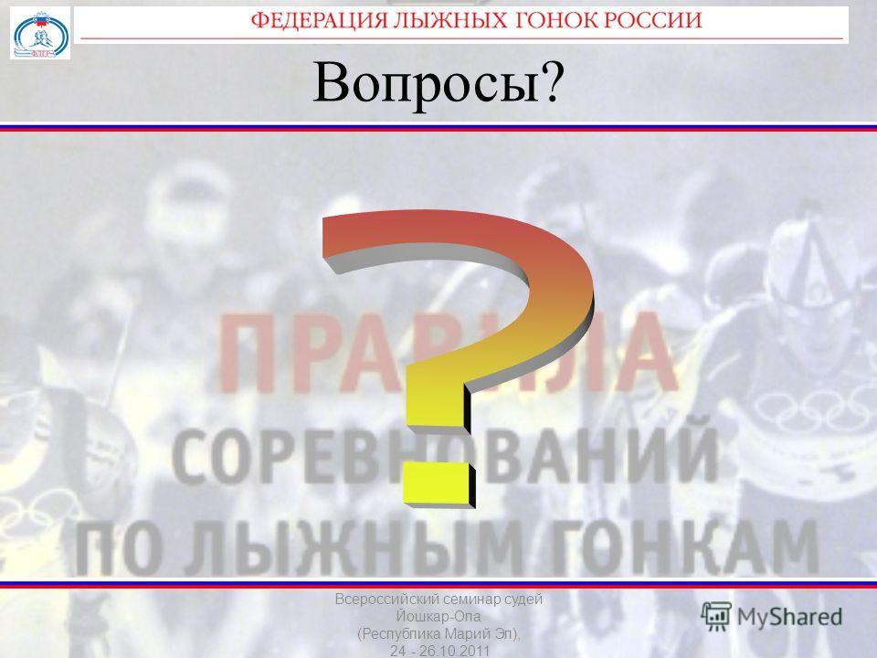 Вопросы? Всероссийский семинар судей Йошкар-Ола (Республика Марий Эл), 24 - 26.10.2011