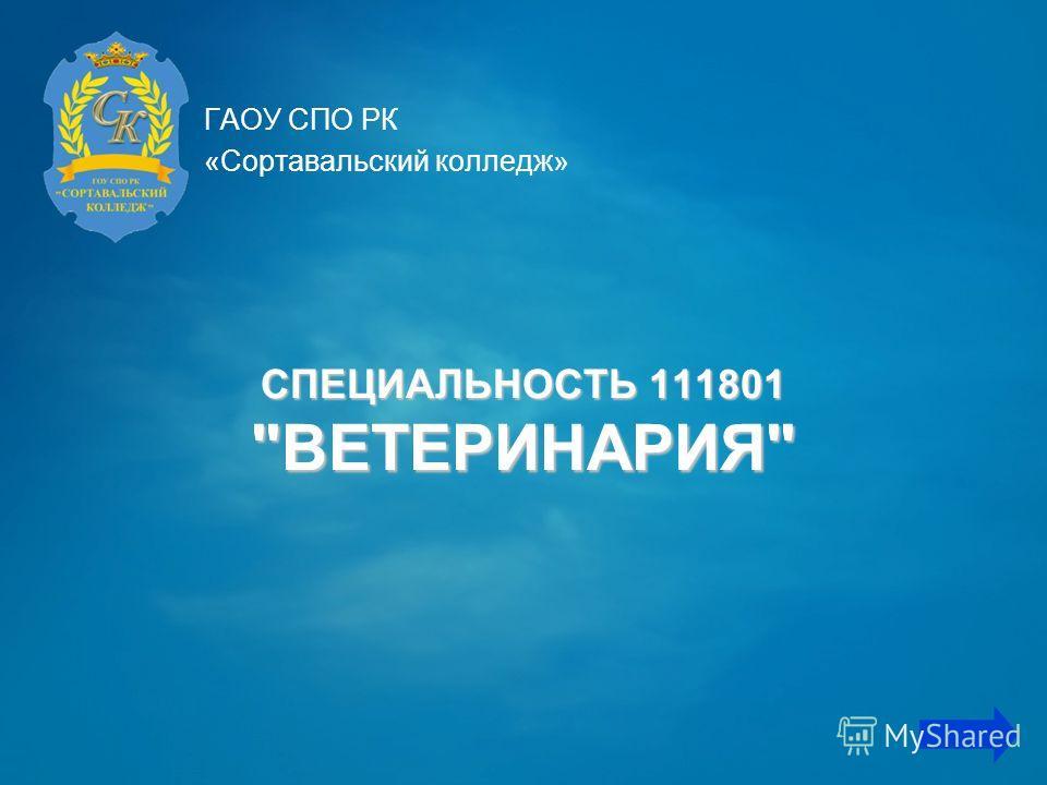 СПЕЦИАЛЬНОСТЬ 111801 ВЕТЕРИНАРИЯ ГАОУ СПО РК «Сортавальский колледж»