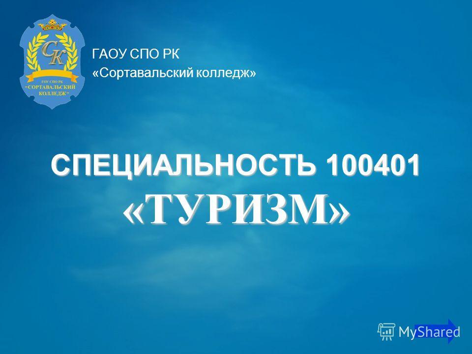 СПЕЦИАЛЬНОСТЬ 100401 «ТУРИЗМ» ГАОУ СПО РК «Сортавальский колледж»