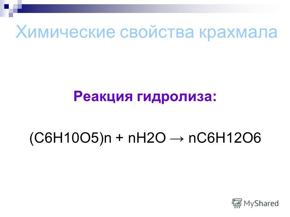 Химические свойства крахмала Реакция гидролиза: (С6Н10О5)n + nH2O nC6H12O6