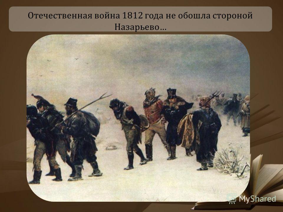 Отечественная война 1812 года не обошла стороной Назарьево…