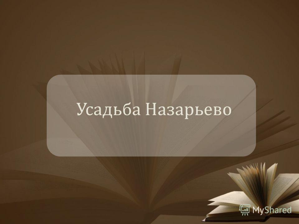 Усадьба Назарьево