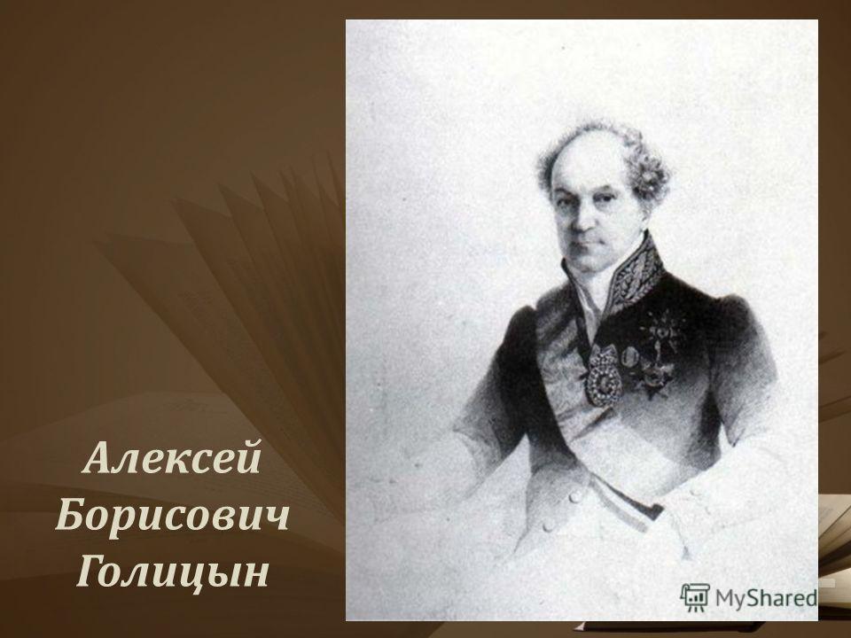 Алексей Борисович Голицын