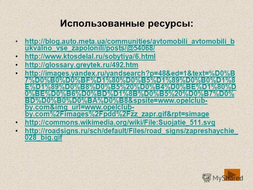 Использованные ресурсы: http://blog.auto.meta.ua/communities/avtomobili_avtomobili_b ukvalno_vse_zapolonili/posts/@54068/http://blog.auto.meta.ua/communities/avtomobili_avtomobili_b ukvalno_vse_zapolonili/posts/@54068/ http://www.ktosdelal.ru/sobytiy