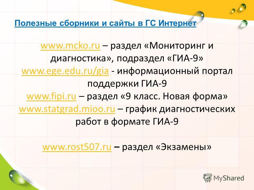 Полезные сборники и сайты в ГС Интернет www.mcko.ruwww.mcko.ru – раздел «Мониторинг и диагностика», подраздел «ГИА-9» www.ege.edu.ru/giawww.ege.edu.ru/gia - информационный портал поддержки ГИА-9 www.fipi.ruwww.fipi.ru – раздел «9 класс. Новая форма»