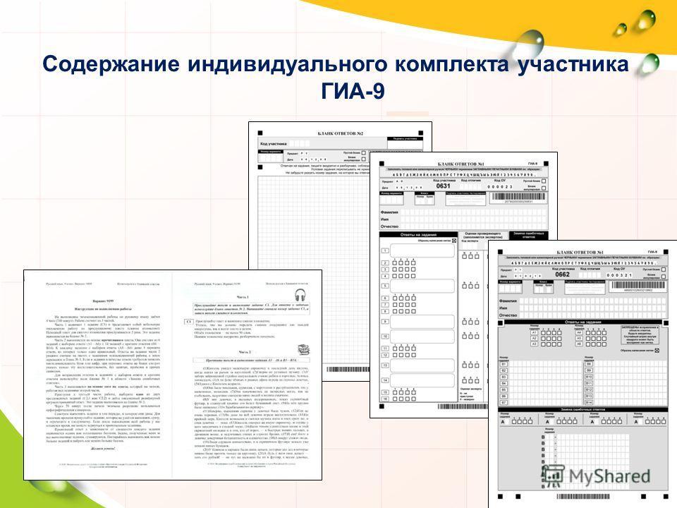 Содержание индивидуального комплекта участника ГИА-9