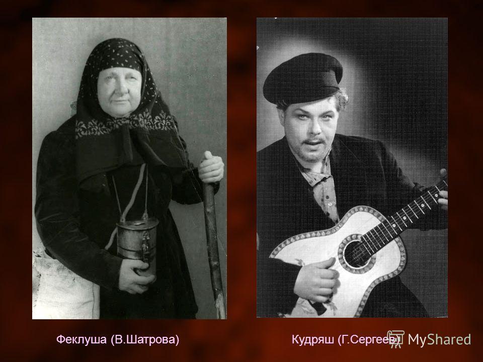 Феклуша (В.Шатрова)Кудряш (Г.Сергеев)