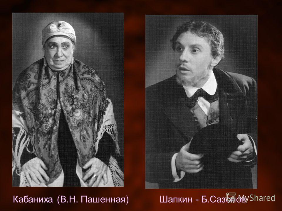 Кабаниха (В.Н. Пашенная)Шапкин - Б.Сазонов
