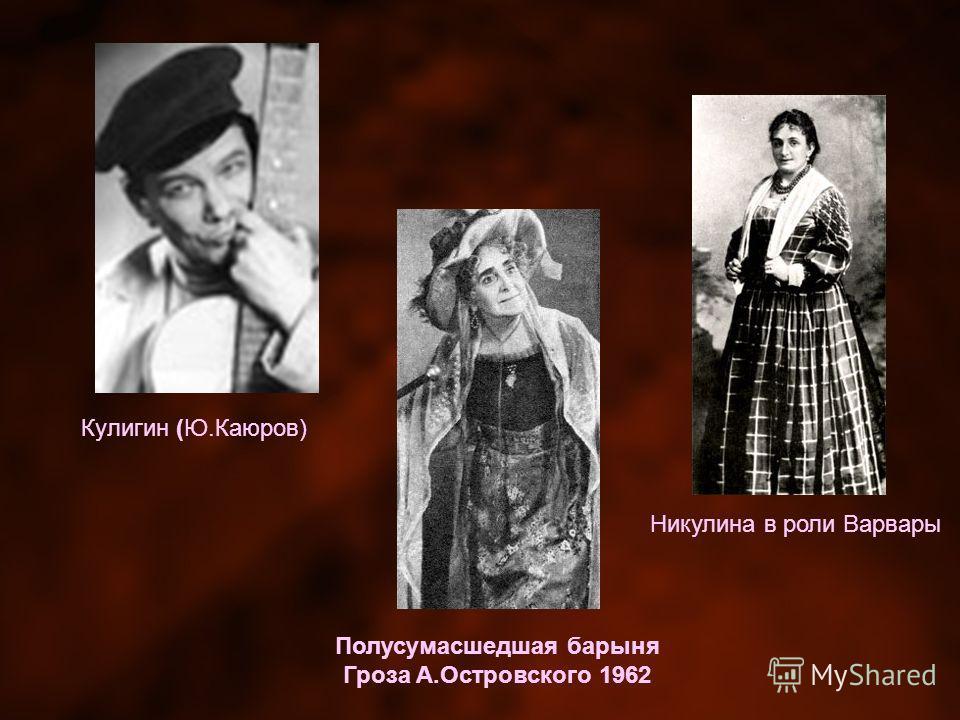 Кулигин (Ю.Каюров) Полусумасшедшая барыня Гроза А.Островского 1962 Никулина в роли Варвары