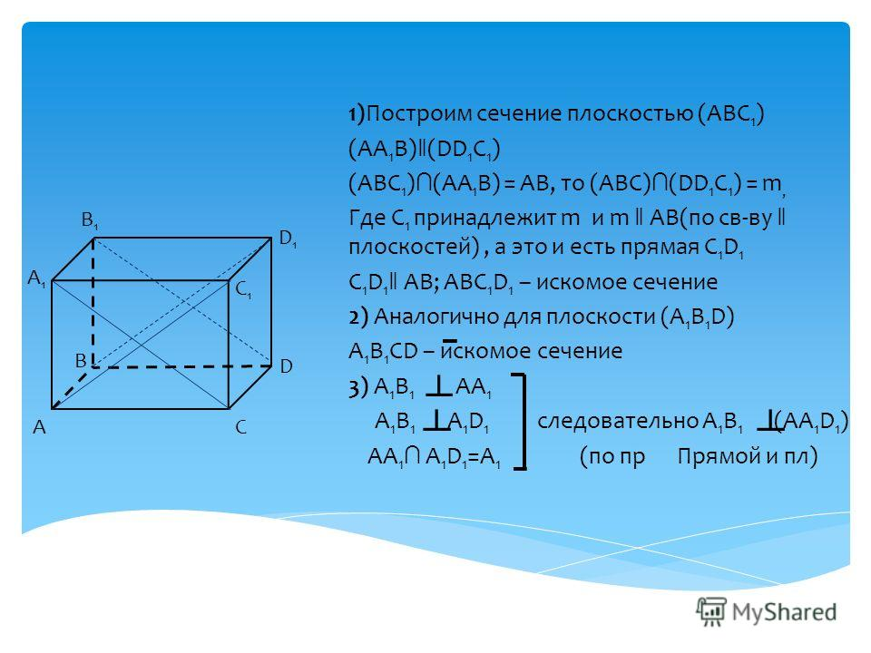 1)Построим сечение плоскостью (АВС 1 ) (АА 1 В) ǁ (DD 1 C 1 ) (ABC 1 ) (AA 1 B) = AB, то (АВС) (DD 1 C 1 ) = m, Где С 1 принадлежит m и m ǁ АВ(по св-ву ǁ плоскостей), а это и есть прямая С 1 D 1 C 1 D 1 ǁ AB; ABC 1 D 1 – искомое сечение 2) Аналогично