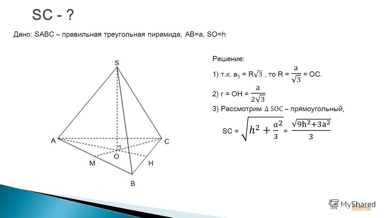 Дано: SABC – правильная треугольная пирамида, AB=a, SO=h Меню