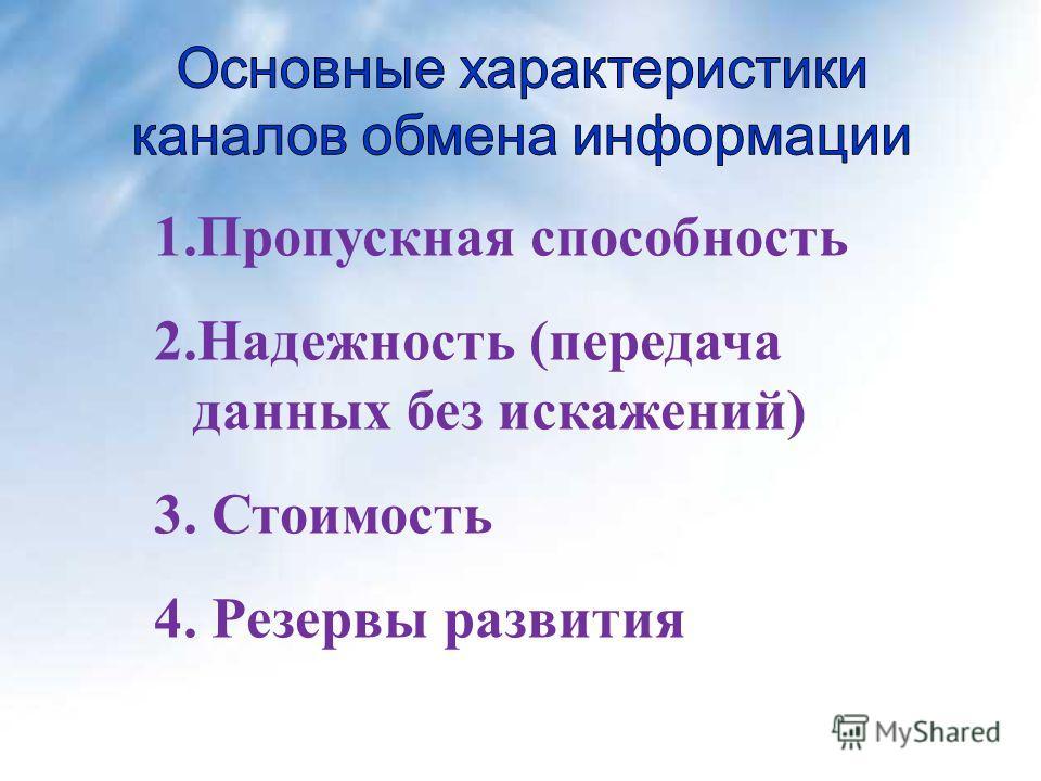 1.Пропускная способность 2.Надежность (передача данных без искажений) 3. Стоимость 4. Резервы развития