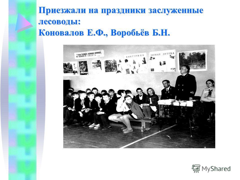 Приезжали на праздники заслуженные лесоводы: Коновалов Е.Ф., Воробьёв Б.Н.
