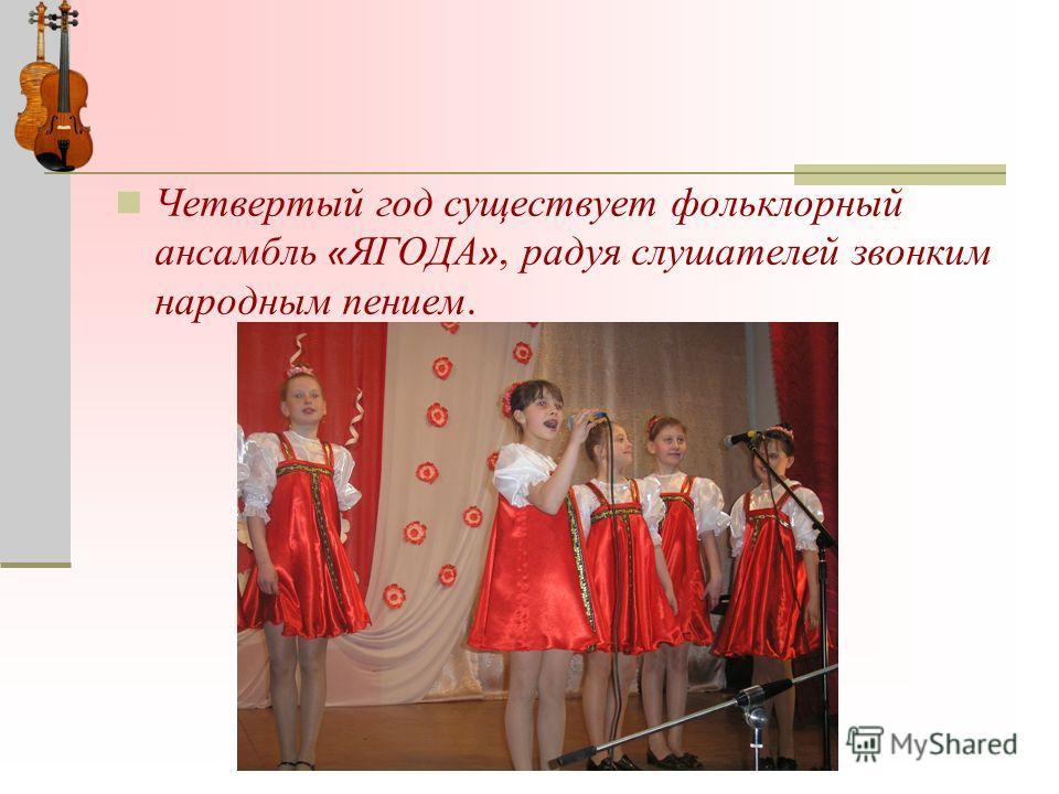 Четвертый год существует фольклорный ансамбль « ЯГОДА », радуя слушателей звонким народным пением.
