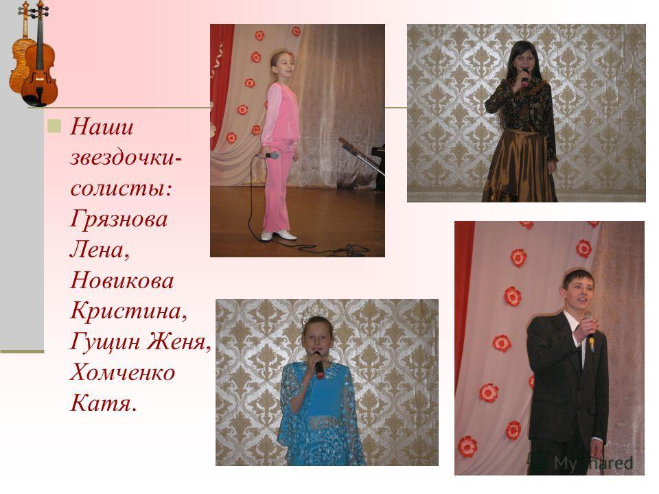 Наши звездочки - солисты : Грязнова Лена, Новикова Кристина, Гущин Женя, Хомченко Катя.