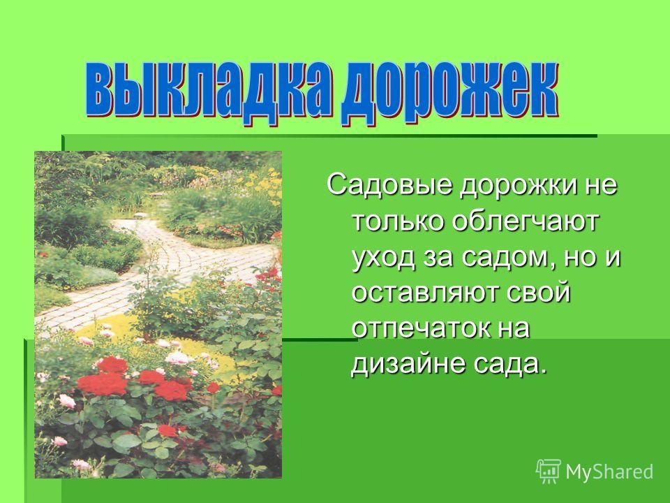 Садовые дорожки не только облегчают уход за садом, но и оставляют свой отпечаток на дизайне сада.
