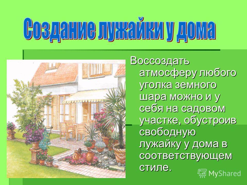 Воссоздать атмосферу любого уголка земного шара можно и у себя на садовом участке, обустроив свободную лужайку у дома в соответствующем стиле.