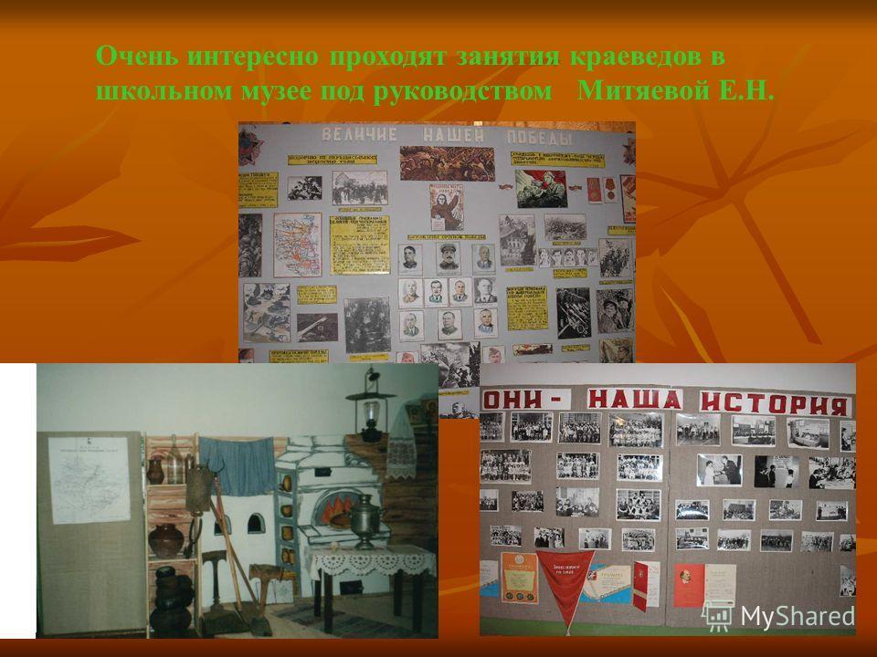 Очень интересно проходят занятия краеведов в школьном музее под руководством Митяевой Е.Н.