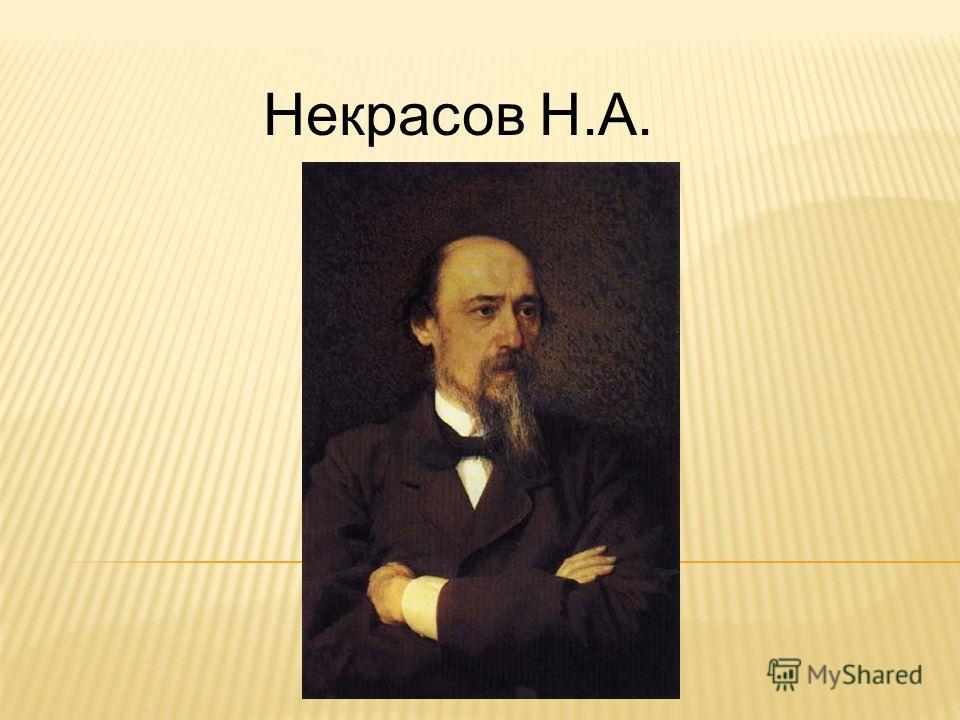 Некрасов Н.А.