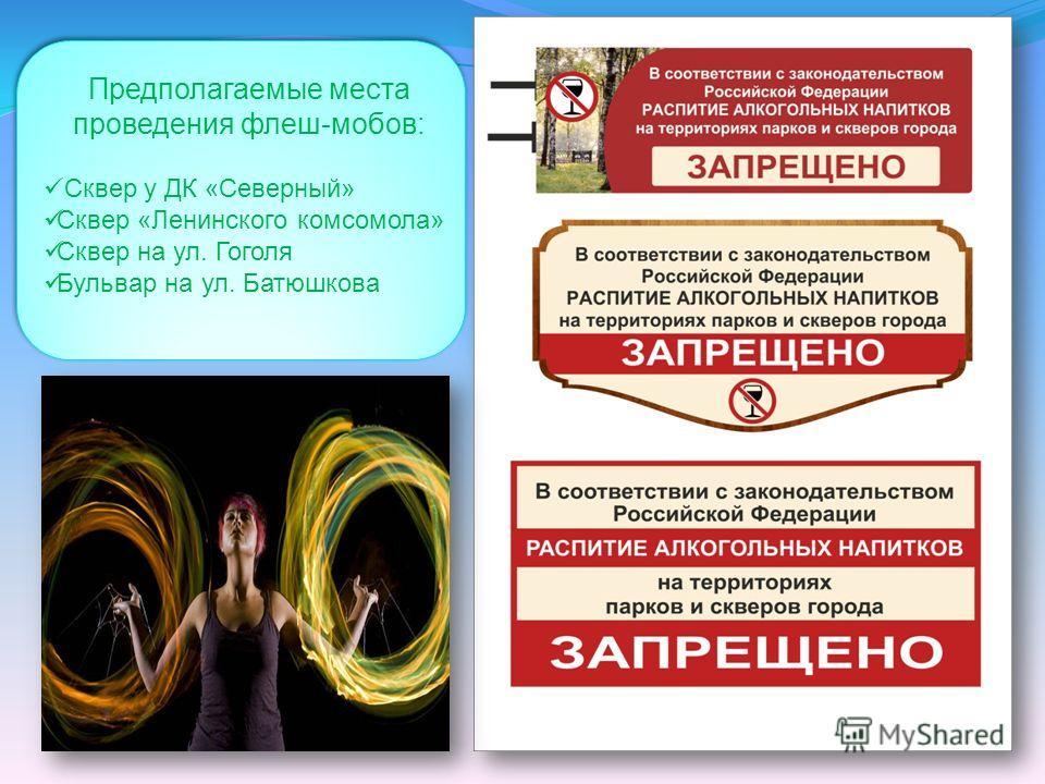 Предполагаемые места проведения флеш-мобов: Сквер у ДК «Северный» Сквер «Ленинского комсомола» Сквер на ул. Гоголя Бульвар на ул. Батюшкова