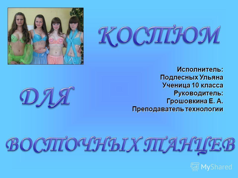 Исполнитель: Подлесных Ульяна Ученица 10 класса Руководитель: Грошовкина Е. А. Преподаватель технологии