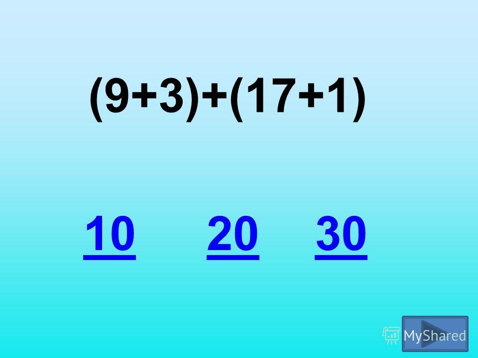 (9+3)+(17+1) 102030