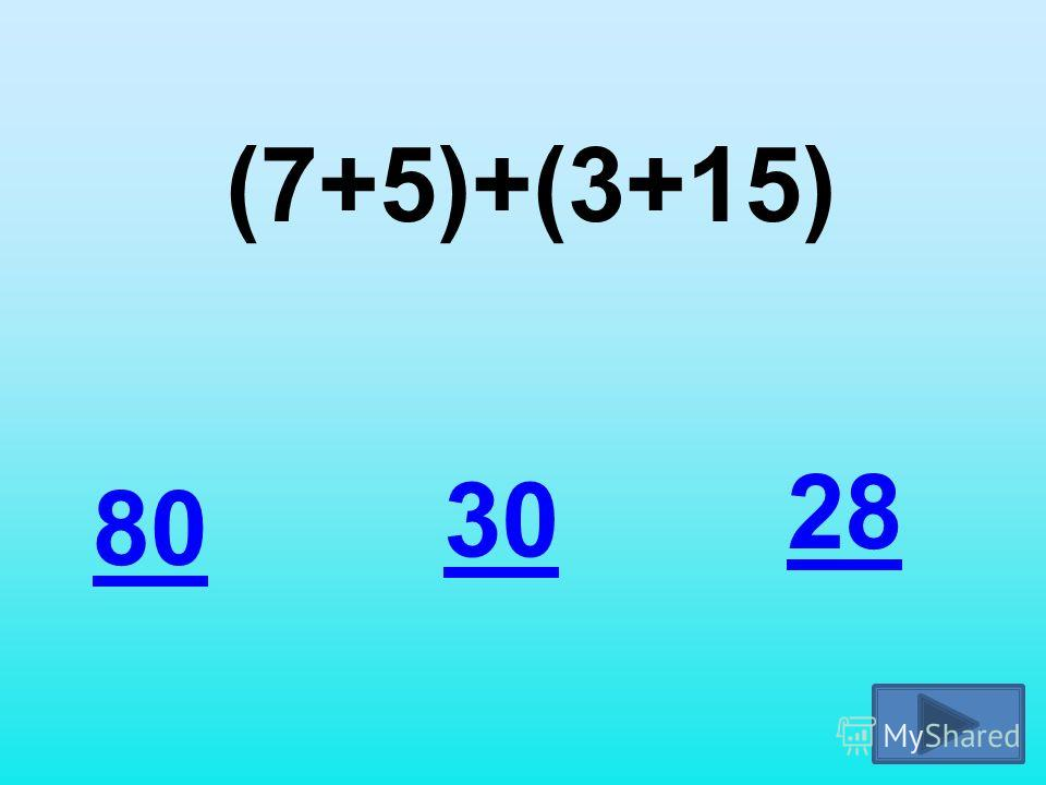 (7+5)+(3+15) 80 30 28