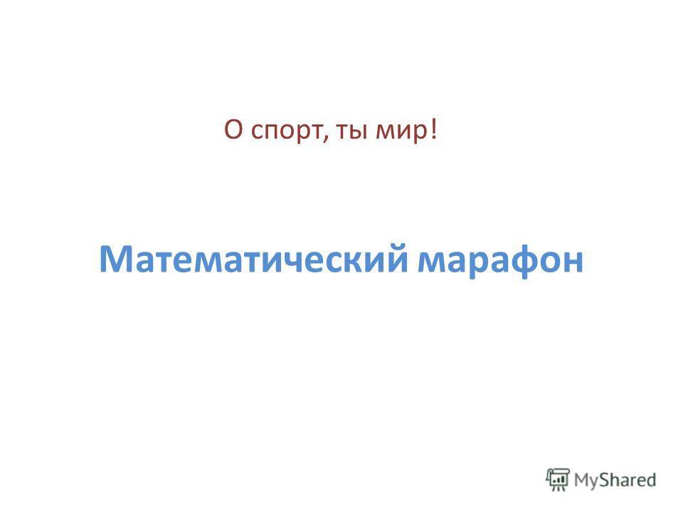 Математический марафон О спорт, ты мир!