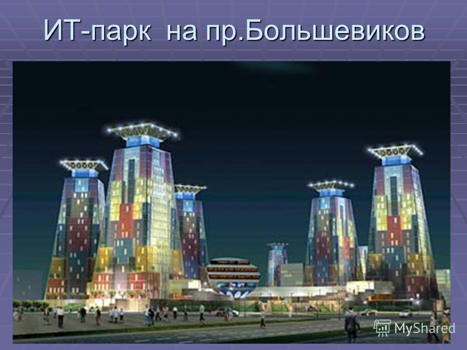 ИТ-парк на пр.Большевиков