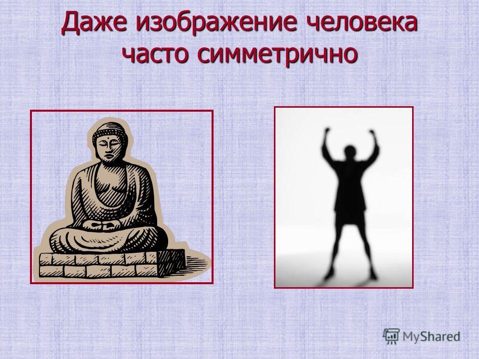 Даже изображение человека часто симметрично