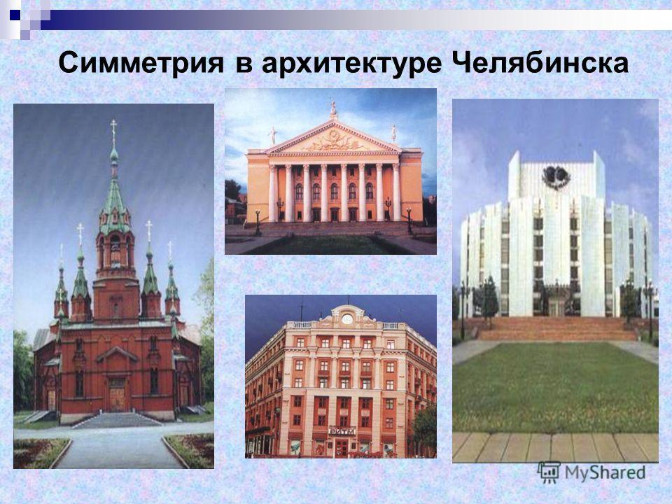 Симметрия в архитектуре Челябинска
