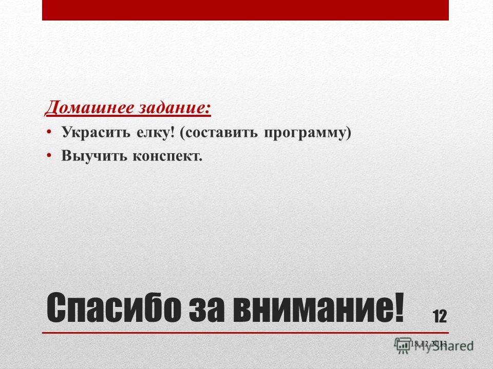 Задание 18.12.2013 11 Написать программу, выводящую на экран изображение «Снеговик» Результат работы программы: