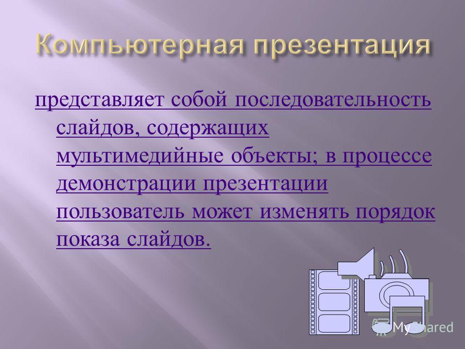 Мультимедийные интерактивные презентации