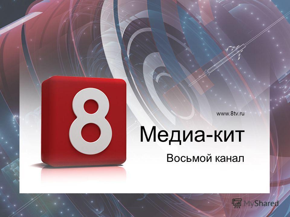 Медиа-кит Восьмой канал www.8tv.ru