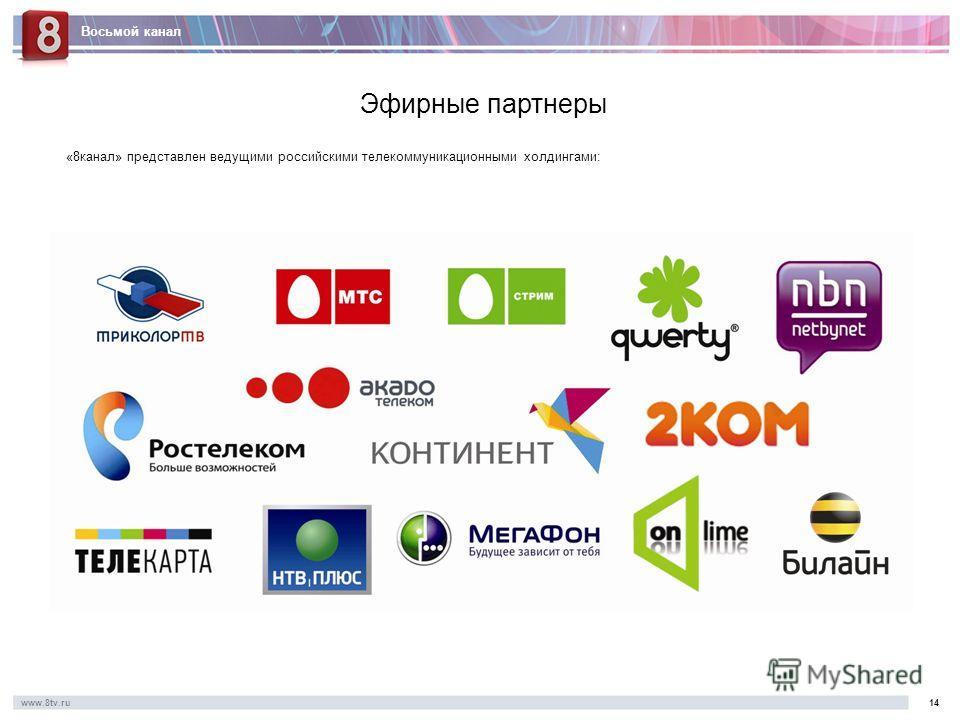 Восьмой канал www.8tv.ru1414 Эфирные партнеры «8канал» представлен ведущими российскими телекоммуникационными холдингами: