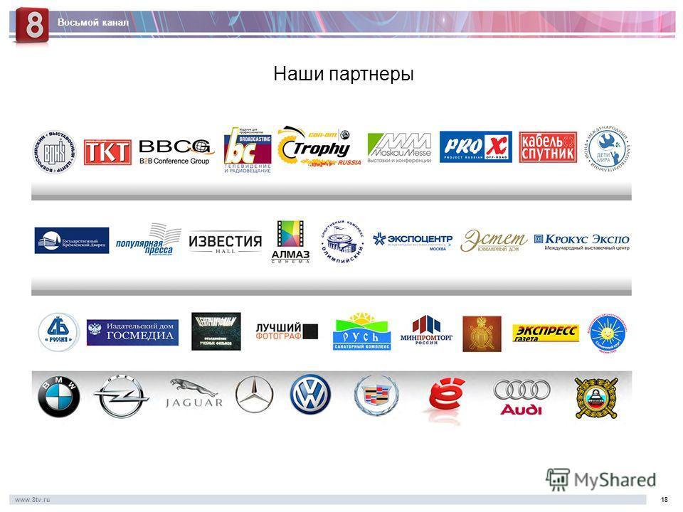 Восьмой канал www.8tv.ru1818 Наши партнеры