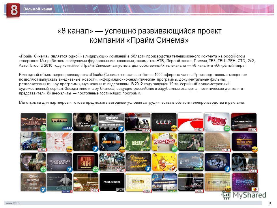 Восьмой канал www.8tv.ru3 «8 канал» успешно развивающийся проект компании «Прайм Синема» «Прайм Синема» является одной из лидирующих компаний в области производства телевизионного контента на российском телерынке. Мы работаем с ведущими федеральными