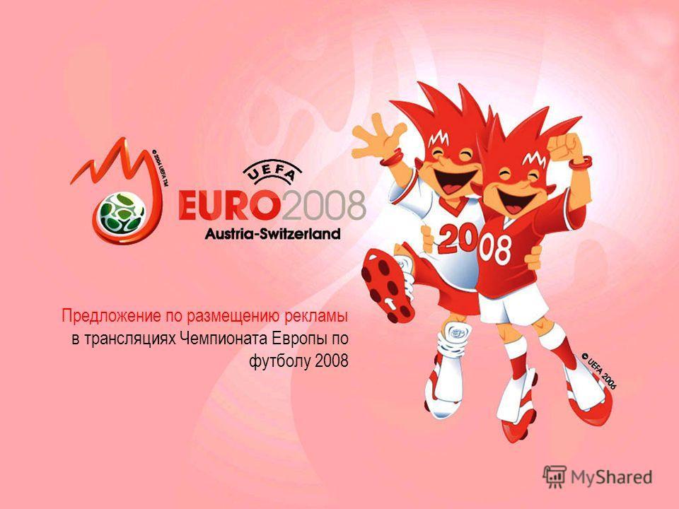 Предложение по размещению рекламы в трансляциях Чемпионата Европы по футболу 2008